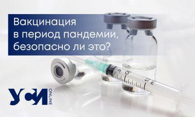 Вакцинация в период пандемии: безопасно ли это? «фото»