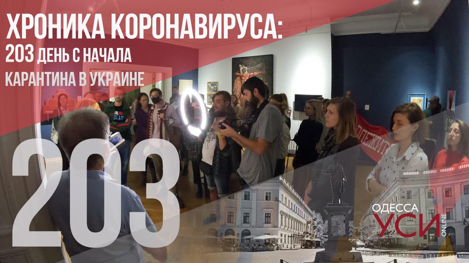 Хроника коронавируса: на 203 день с начала карантина в Украине снова более 4 тысяч заболевших «фото»