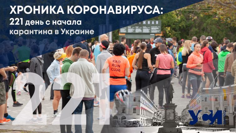 Хроника коронавируса: 221-й день со дня начала карантина в Украине «фото»