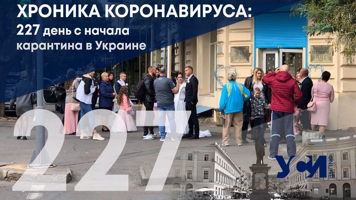 227-й день карантина в Украине «фото»