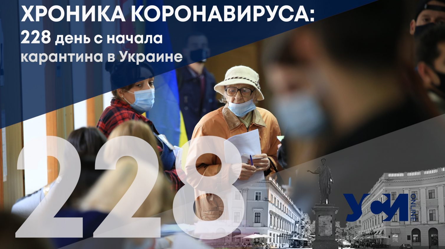 На 228-й день карантина в Украине более 5400 новых случаев «фото»
