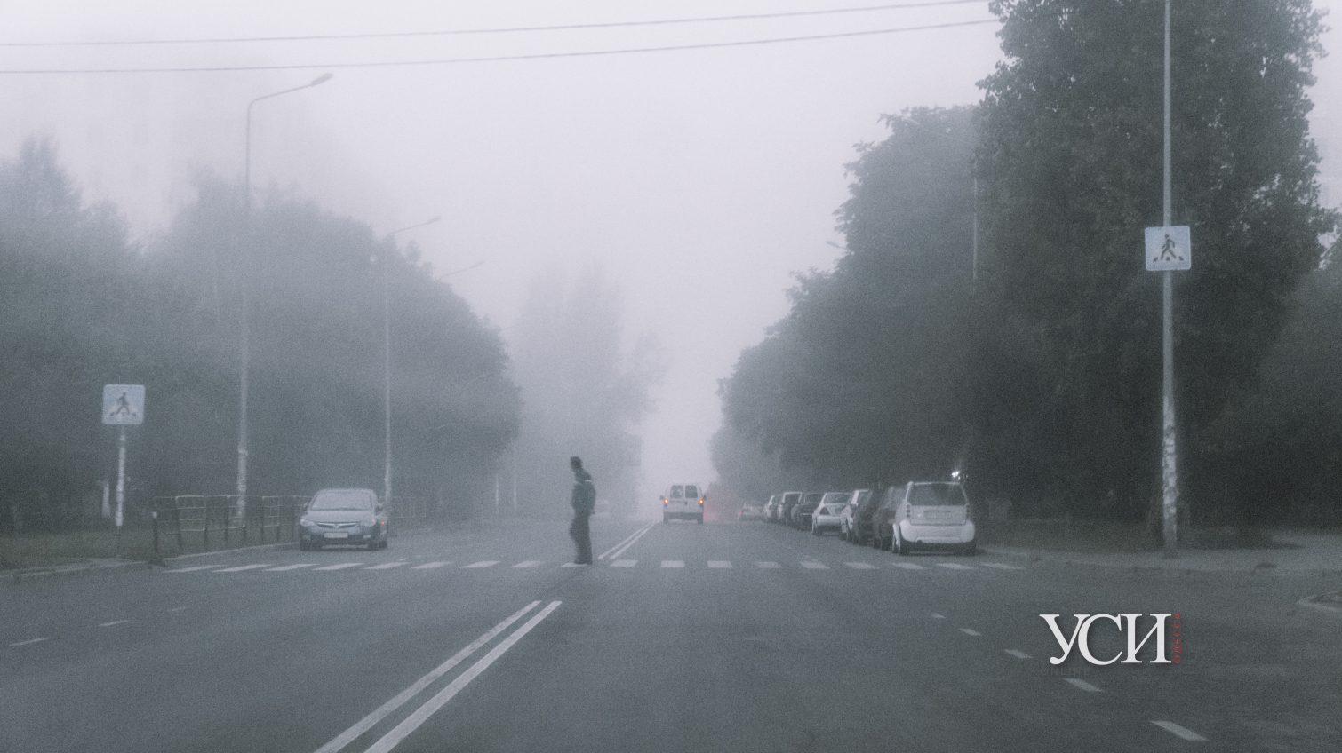 Одессу укутал туман: водителей предупреждают об опасностях (фоторепортаж) «фото»