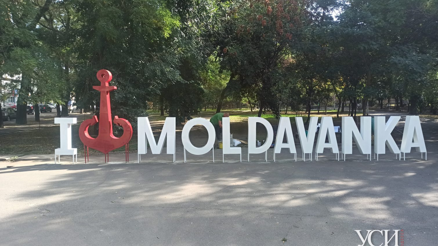 У танка «На испуг» установили надпись I love Moldavanka (фото) «фото»