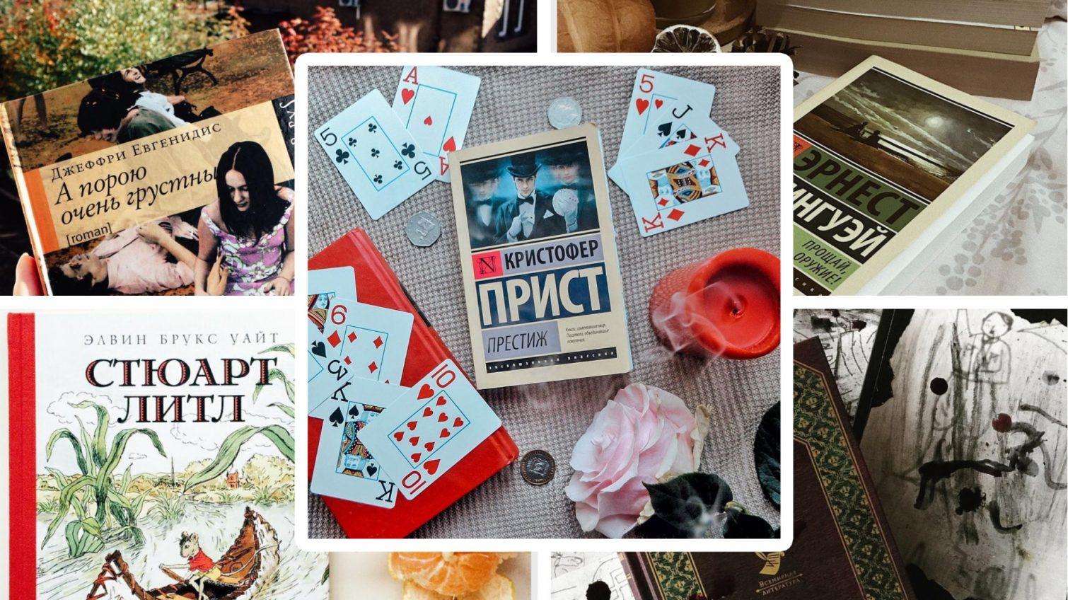 Чтиво на октябрь: 5 самых загадочных и интересных книг (фото) «фото»