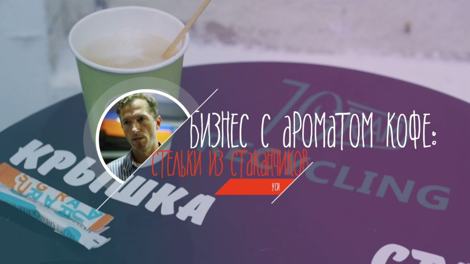 Бизнес с ароматом кофе: в Одессе из стаканчиков делают обувные стельки (видео) «фото»