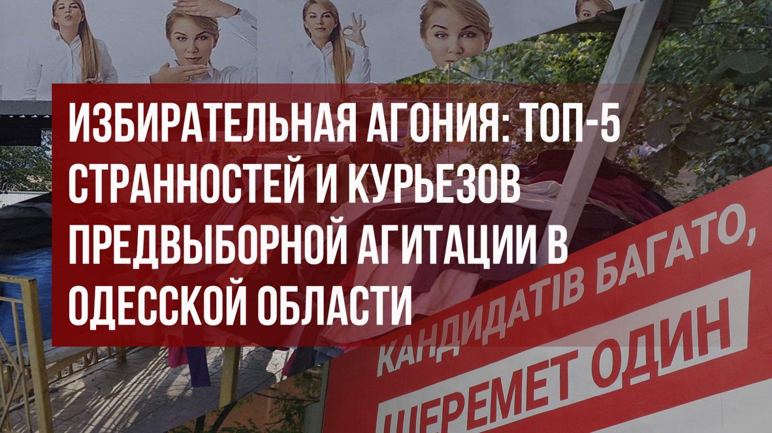 Избирательная агония: ТОП-5 странностей и курьезов предвыборной агитации в Одесской области «фото»
