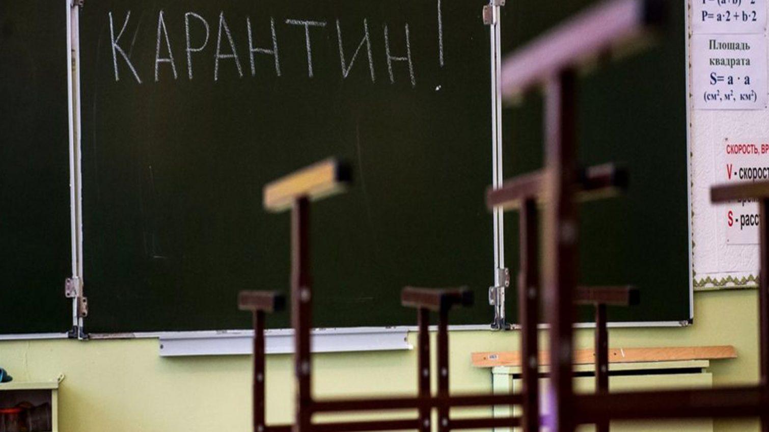 В Одессе на карантин закрыты уже 48 классов «фото»