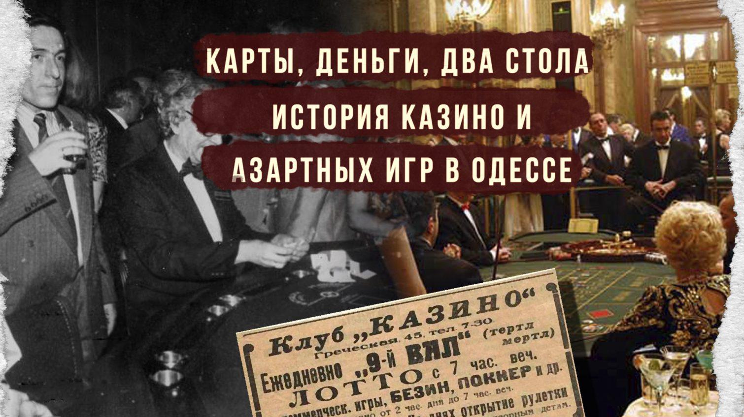 Карты, деньги, два стола: история казино и азартных игр в Одессе «фото»