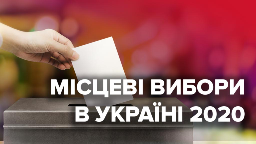 В Одесской области суды рассматривают более 40 исков к избиркомам из-за отказа в регистрации кандидатов «фото»