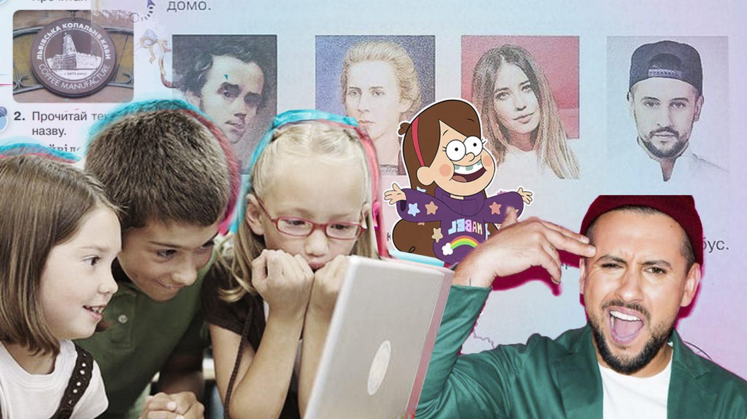 Монатик, реклама и фотожабы: что можно отыскать в украинских школьных учебниках «фото»