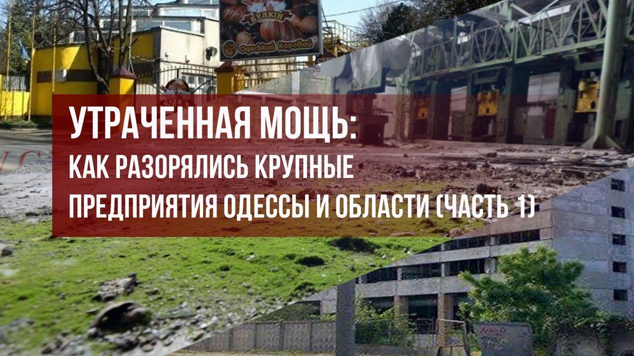 Утраченная мощь: как разорялись крупные предприятия Одессы и области (часть 1) «фото»