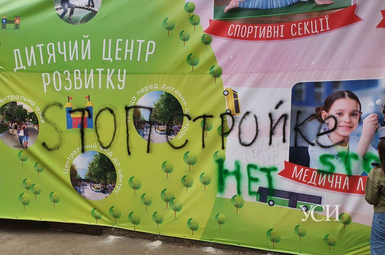 «Оставьте парк нашим детям!», — одесситы выступили против строительства в сквере Луч (фото) «фото»
