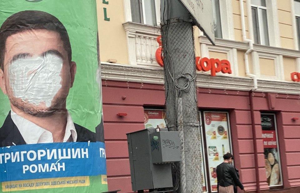 Нечестная борьба продолжается: в Одессе испортили 30 рекламных постеров кандидата в депутаты Романа Григоришина (фото) «фото»