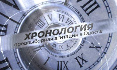 Хронология: предвыборная агитация в Одессе (эфир) «фото»