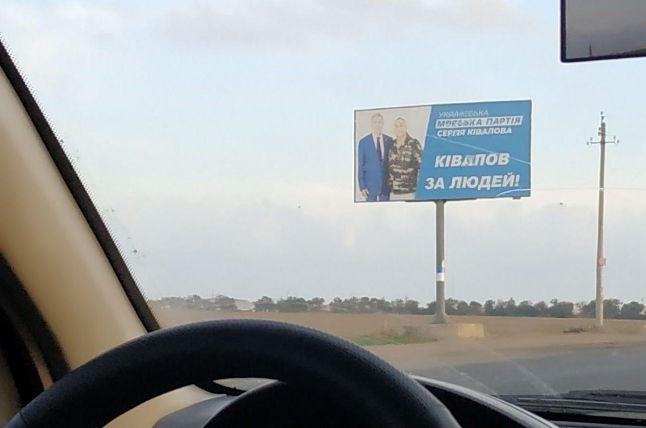 Нынешние выборы в Одессе – это донышко «фото»