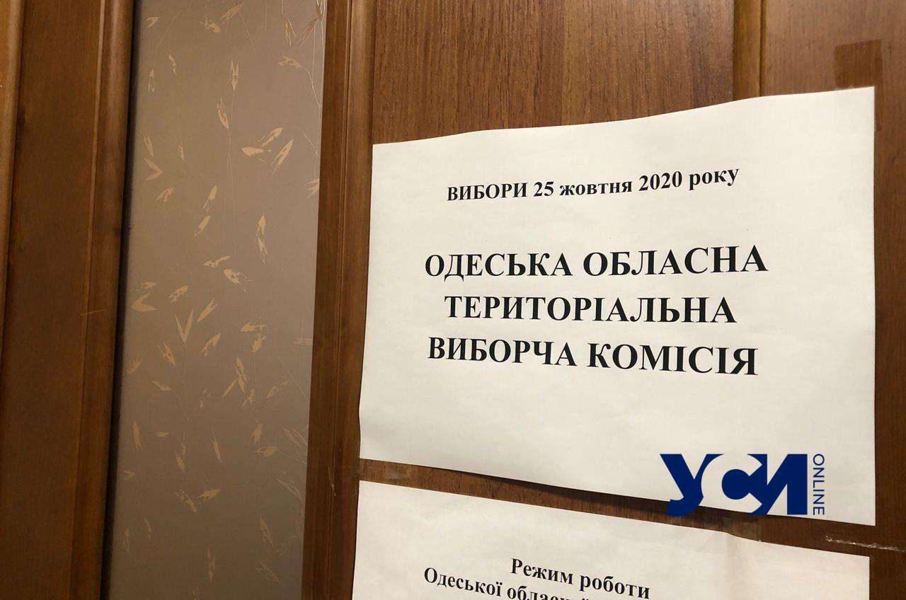 Одесский облТИК принял документы у 24 теризбиркомов «фото»