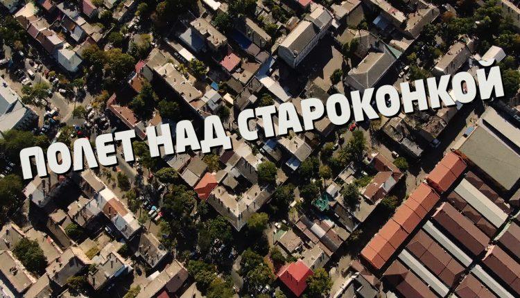 Полет над Староконкой: как главная барахолка Одессы захватывает соседние улицы (видео) «фото»