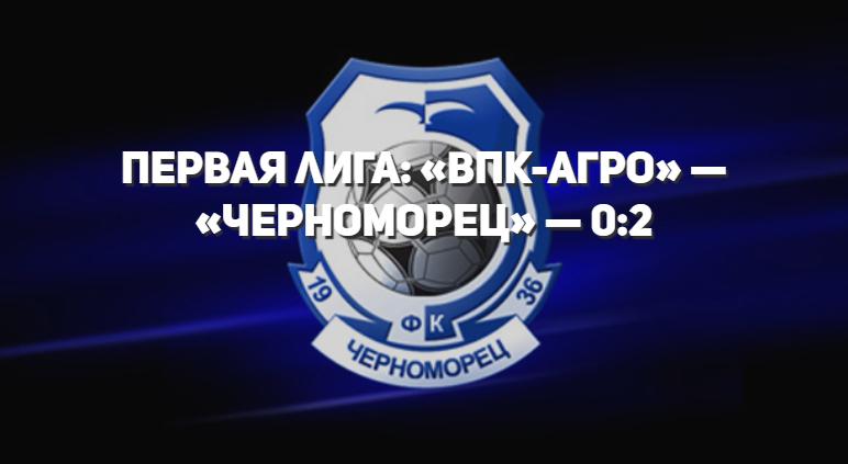 Одесский «Черноморец» побеждает в Днепре и сохраняет лидерство в Первой лиге «фото»
