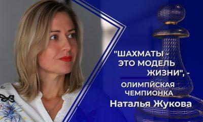 «Шахматы – это модель жизни», – интервью с олимпийской чемпионкой Натальей Жуковой «фото»