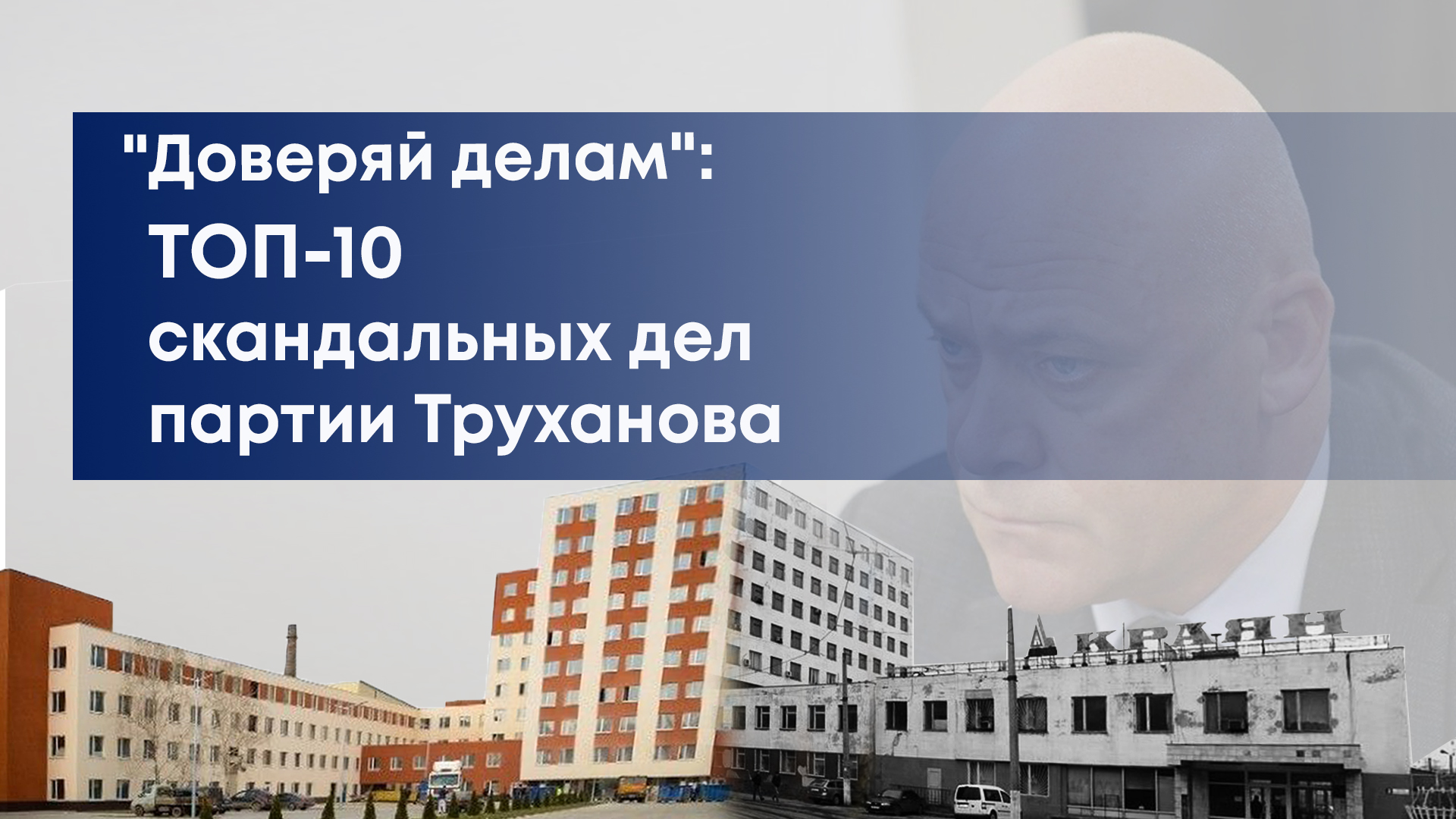 «Доверяй делам»: ТОП-10 скандальных дел партии Труханова «фото»