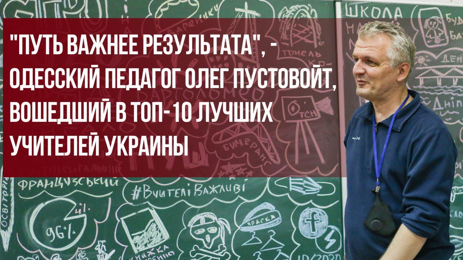 «Путь важнее результата», – одесский педагог Олег Пустовойт, вошедший в топ-10 лучших учителей Украины (фото, видео) «фото»