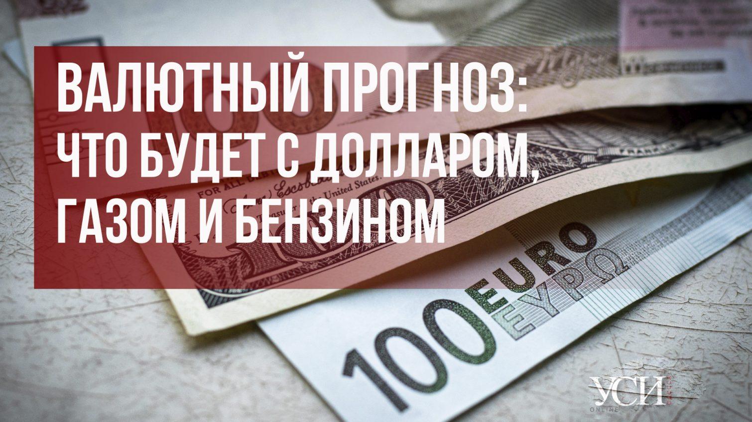 Валютный прогноз: что будет с долларом, газом и бензином «фото»