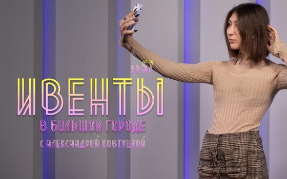 Ивенты в большом городе: выставка в МСИО, open-air кино на Потемкинской и планы (видео) «фото»