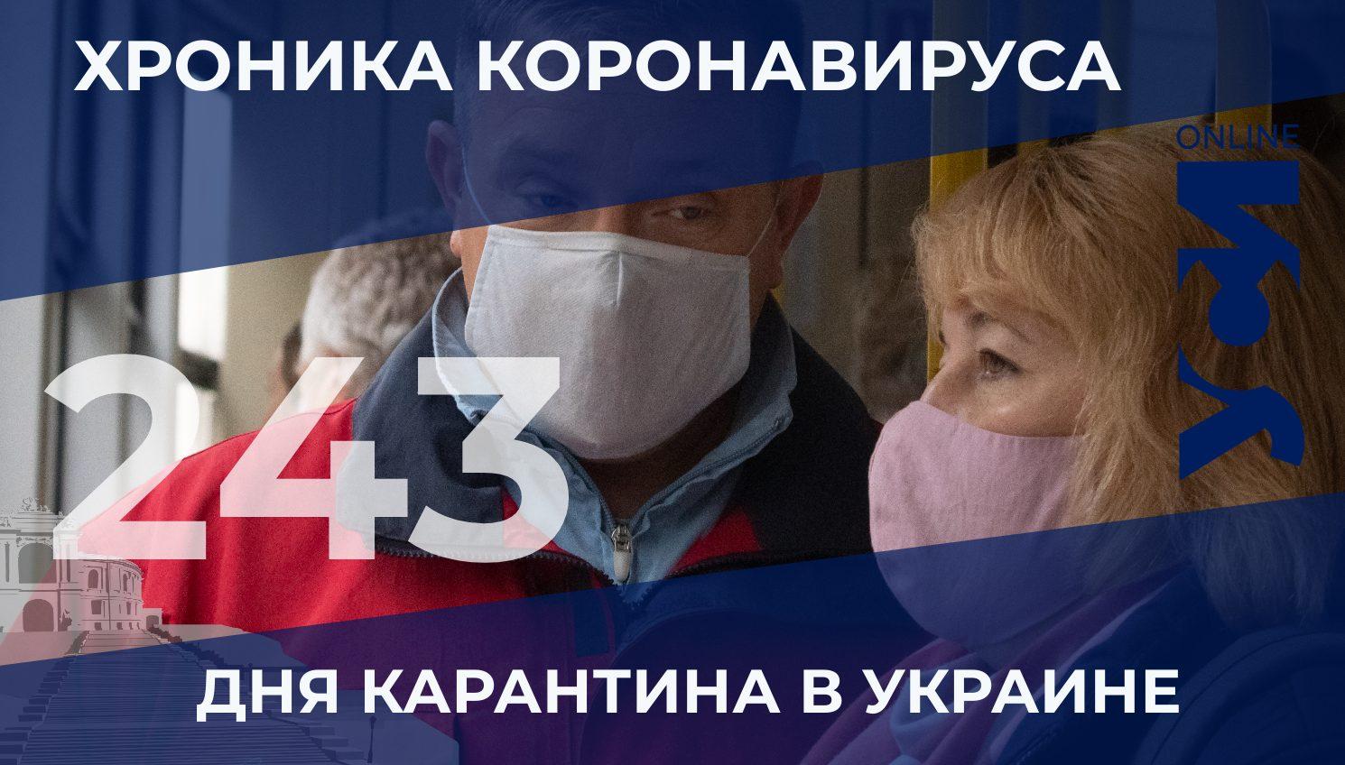 Новый антирекорд: коронавирусом заразились 608 жителей Одесской области «фото»