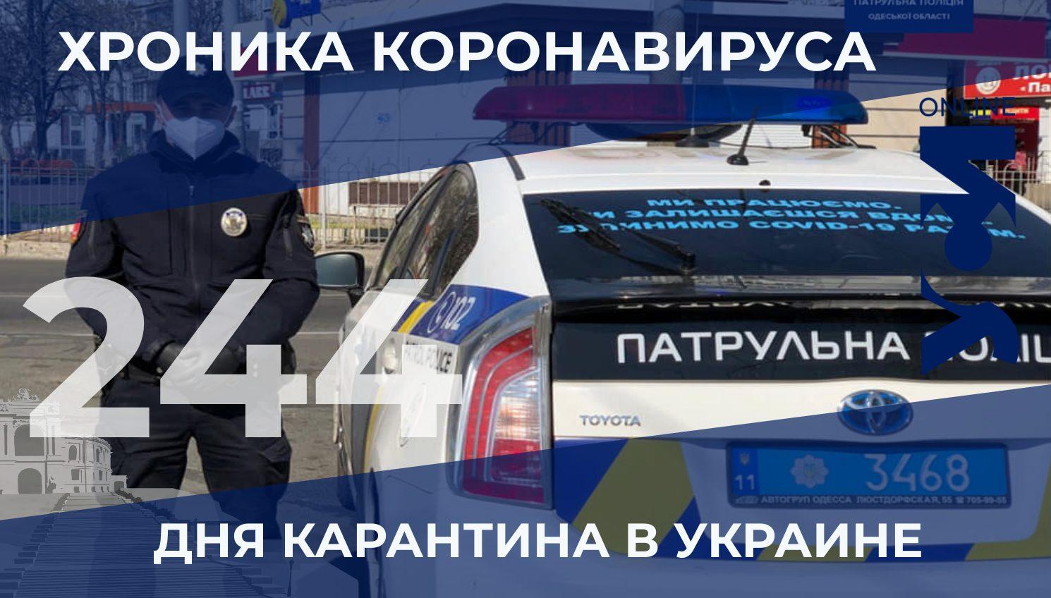 COVID-19: Одесская область вторая по количеству зараженных за сутки «фото»