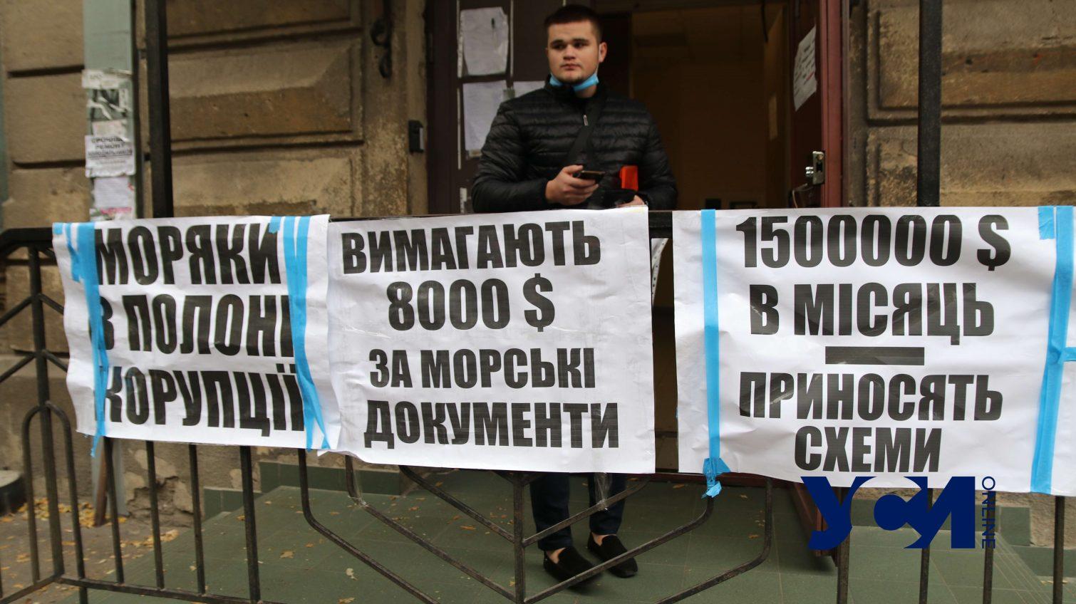 «Требуют $8000 за документы»: моряки Одессы и других городов вышли на протест (фото) «фото»