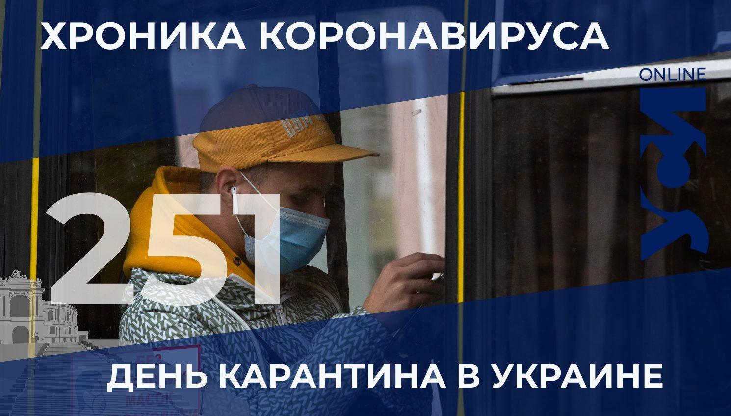 Хроника коронавируса: 251 день карантина в Украине «фото»