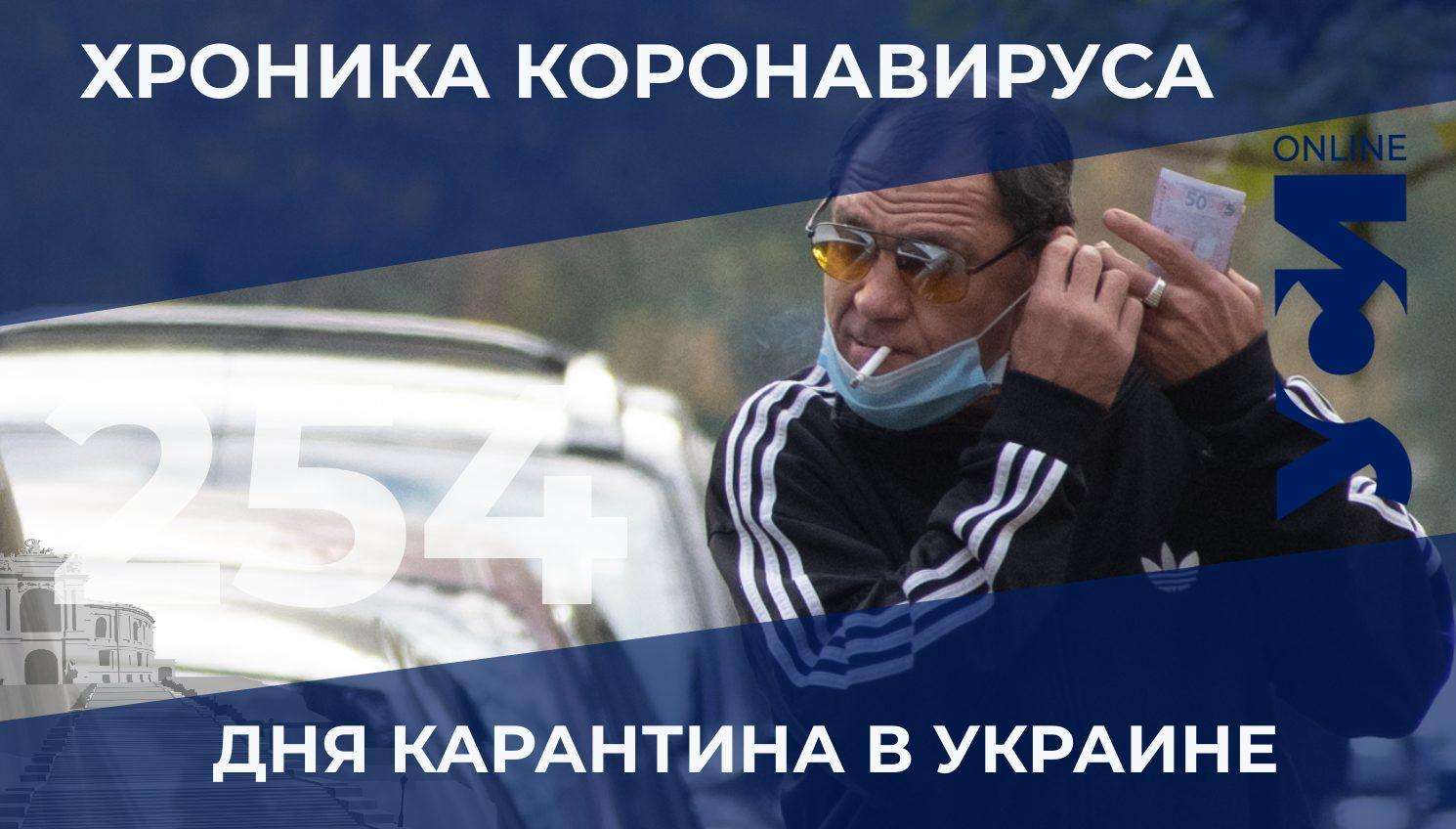 Хроника коронавируса: в Одесской области — более 670 новых случаев «фото»