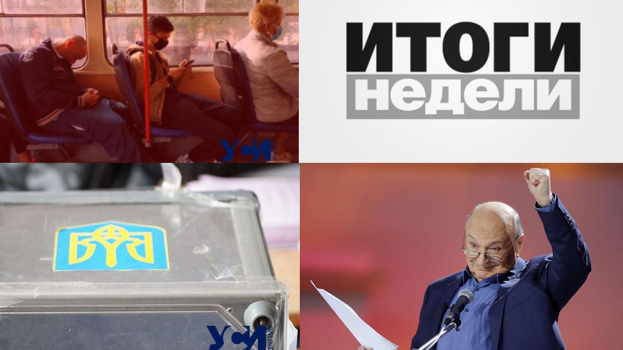 Итоги недели: второй тур выборов, смерть Жванецкого и рост заболеваемости COVID-19 «фото»