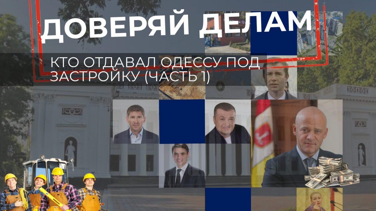 Доверяй делам: кто отдавал землю Одессы под застройку (часть 1) «фото»