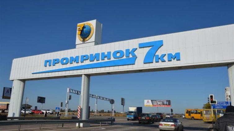 Промрынок «7 километр» не собирается закрываться на выходные «фото»