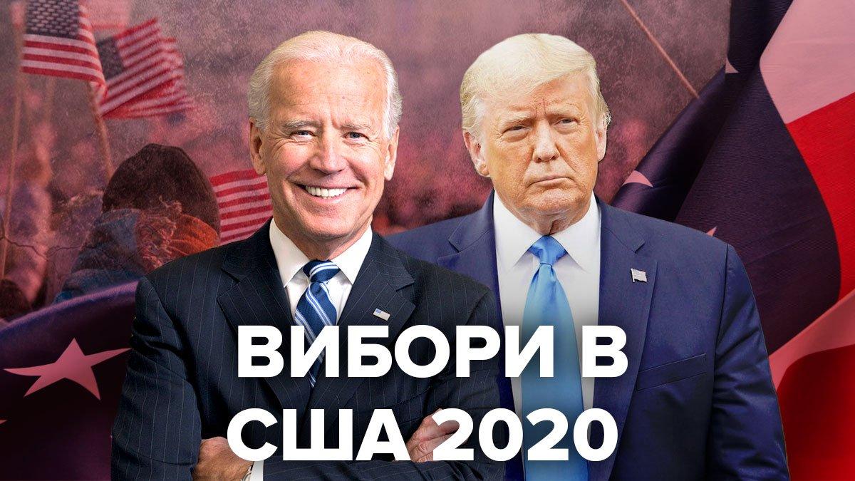 Выборы в США «фото»