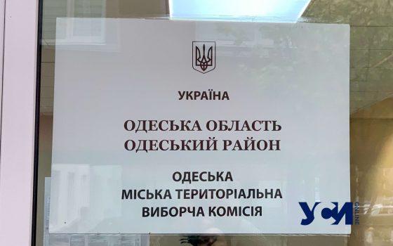 Не хотели работать: полиция расследует бездеятельность избиркома в Одессе «фото»