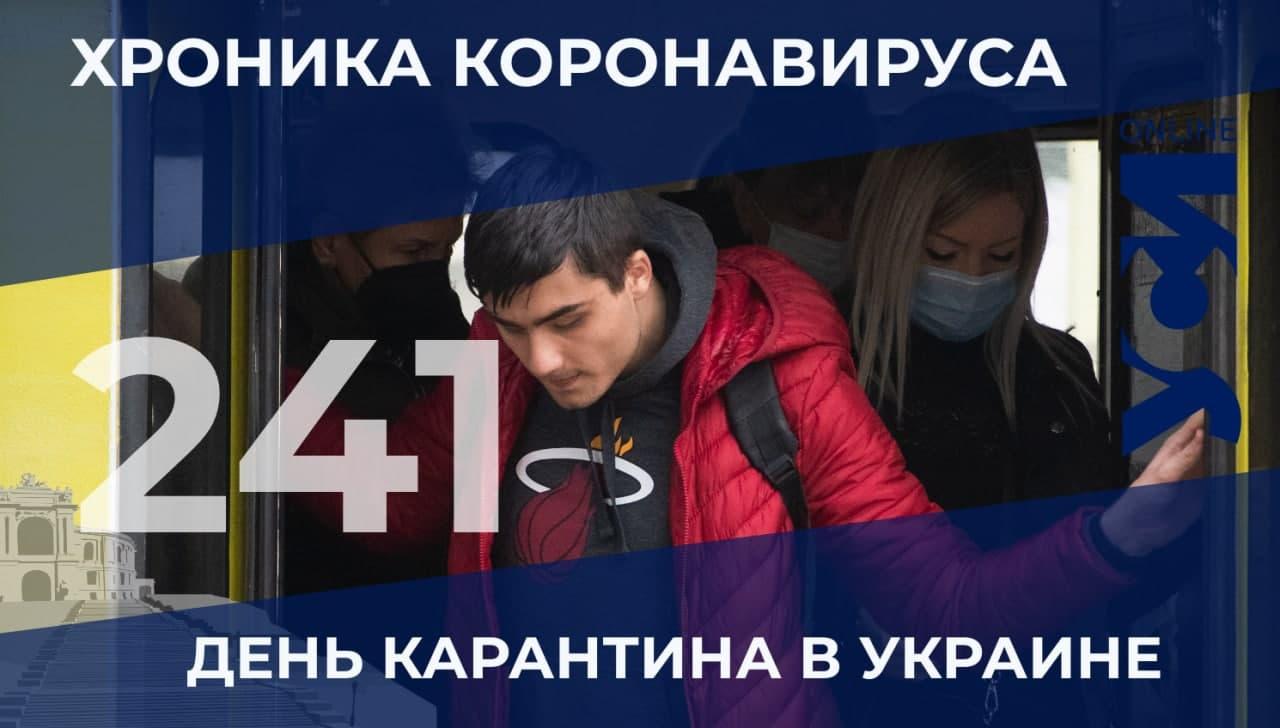 На 241-й день карантина COVID-19 подтвердили у 9,3 тысячи украинцев «фото»