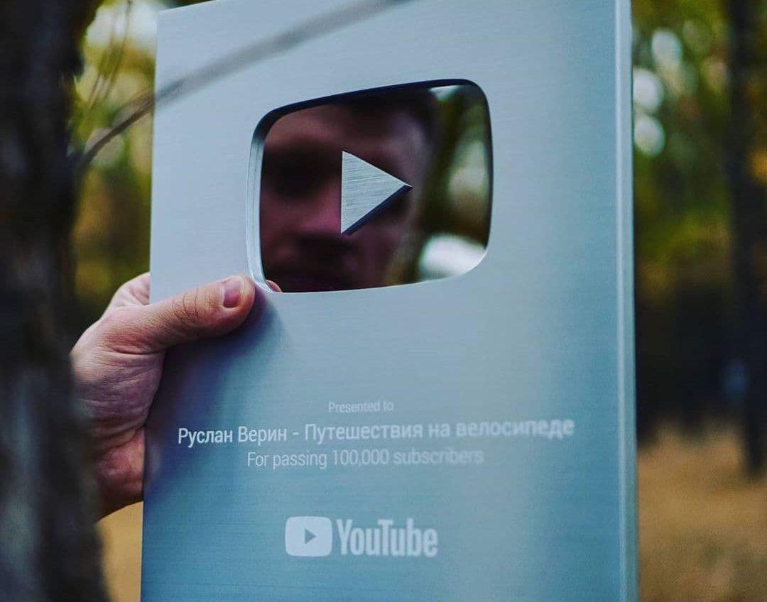 Велопутешественник из Одессы получил YouTube награду «фото»