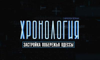 Хронология: застройка побережья Одессы (эфир) «фото»