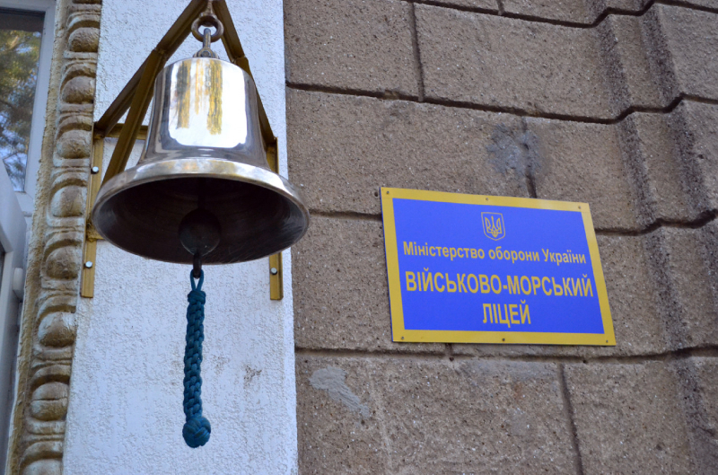 Одесский военно-морской лицей ушел на дистанционку из-за COVID-19 «фото»
