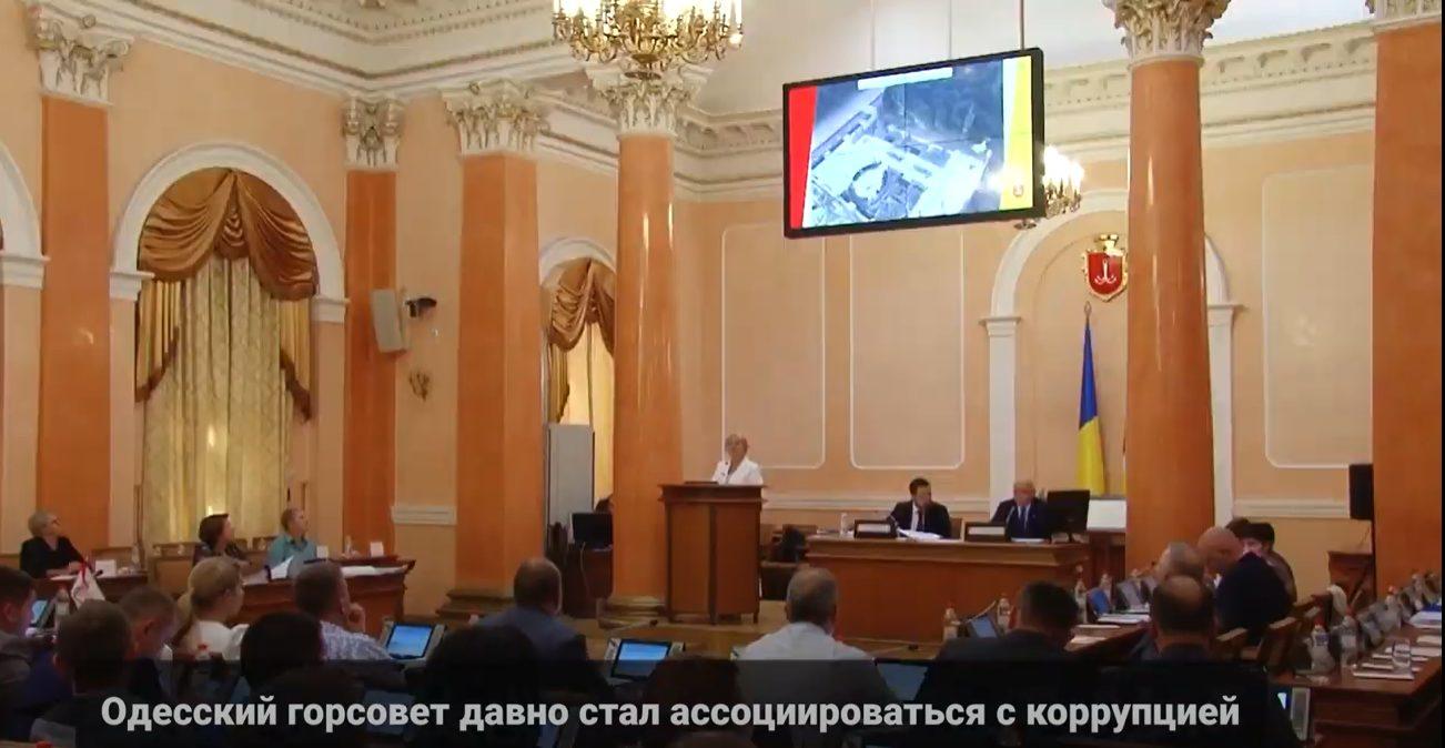 Одесса Труханова: «профессиональные коррупционеры» (видео) «фото»