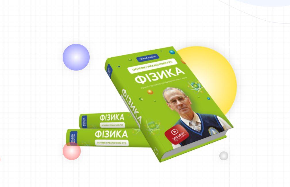 Одесский учитель-звезда YouTube Павел Виктор выпускает уникальную книгу «фото»