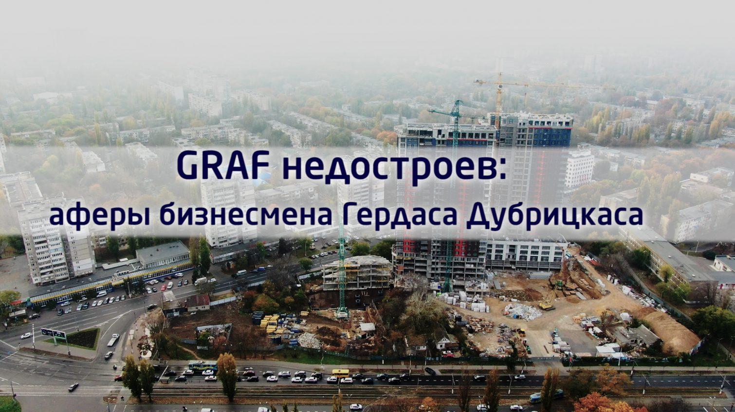 GRAF недостроев: аферы бизнесмена Гердаса Дубрицкаса (видео) «фото»