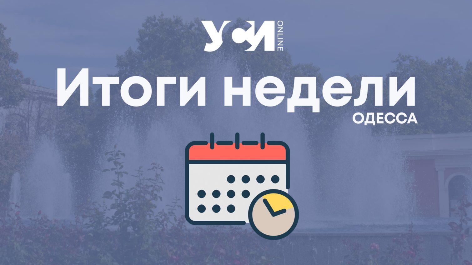 Антирекорды коронавируса и новый одесский губернатор: итоги уходящей недели «фото»