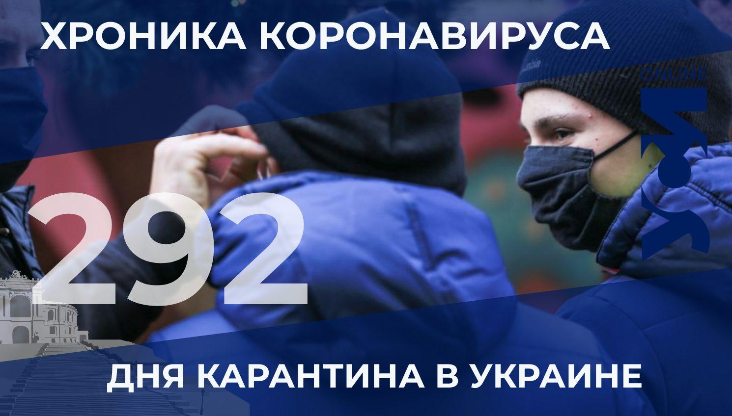 COVID-19: в Одесском регионе более 700 заболевших за сутки «фото»