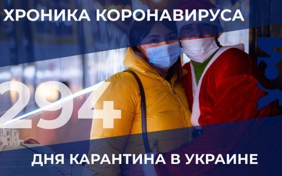 COVID-19: в Украине новых заболевших больше, в Одесской области – меньше «фото»