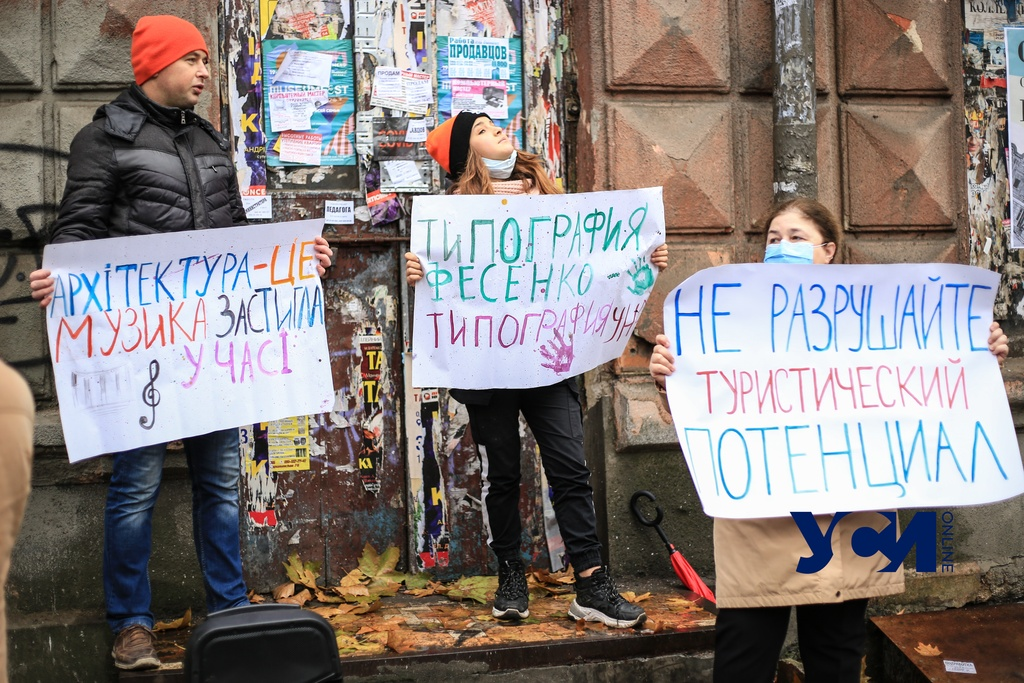 В Одессе прошел митинг в защиту исторических зданий от сноса (фото) «фото»