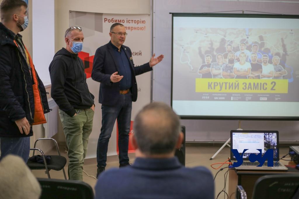 «Крутой замес»: в Одессе презентовали второй сезон сериала про ветеранов-предпринимателей (фото, аудио) «фото»