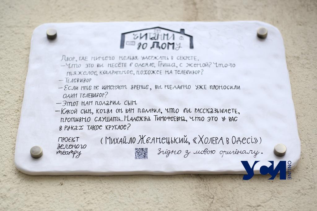 В Одессе установили две памятные таблички, посвященные Михаилу Жванецкому (фото) «фото»